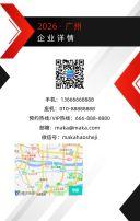 红黑扁平产品宣传画册翻页H5