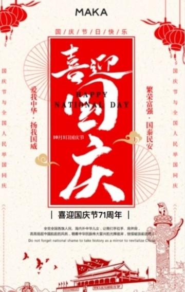 红色喜迎国庆爱国教育建国历史宣传H5