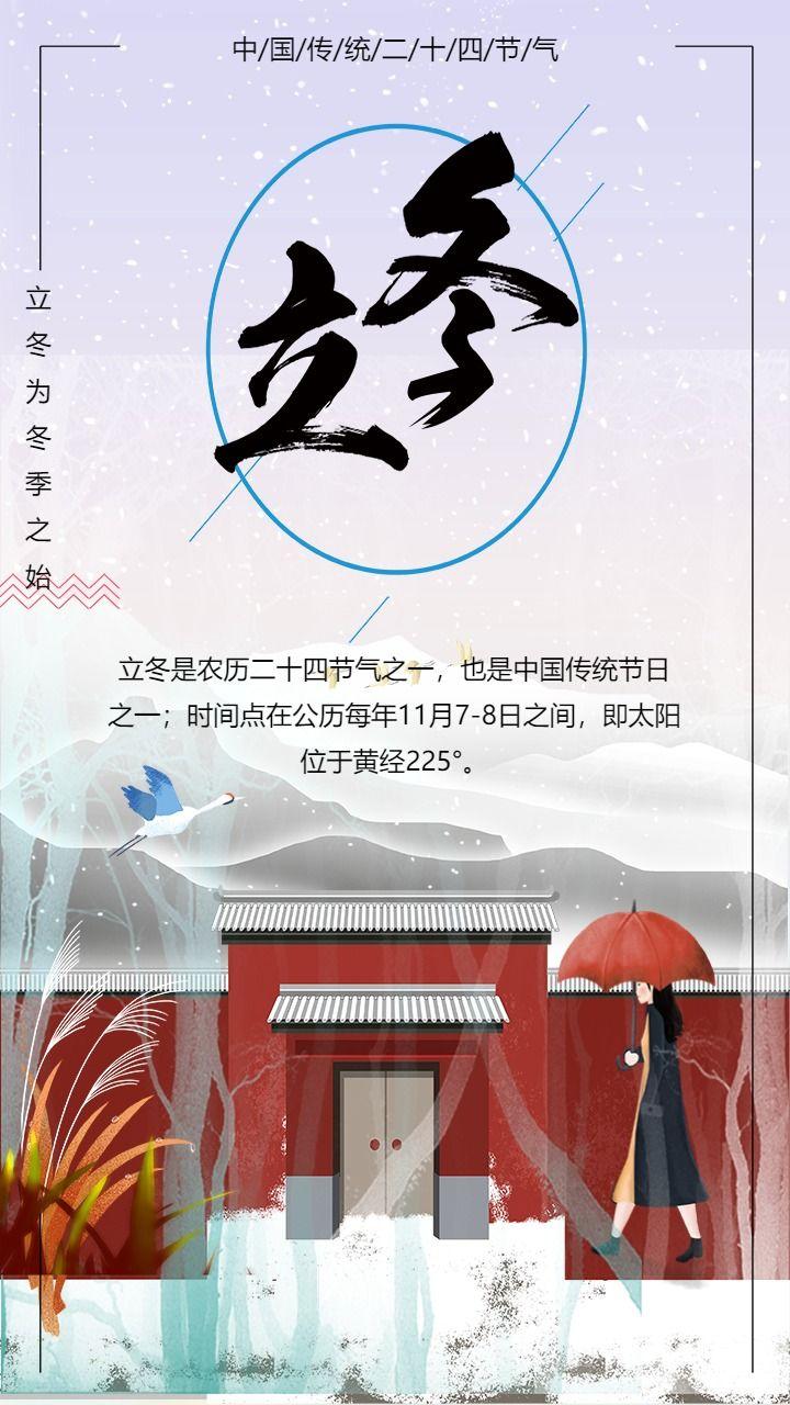 清新立冬宣传