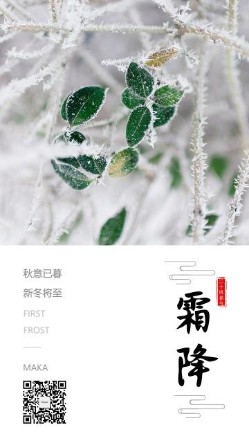 霜降二十四节气之一霜降水返壑风落木归山