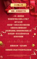 情人节唯美浪漫美妆鲜花服饰通用促销活动宣传H5