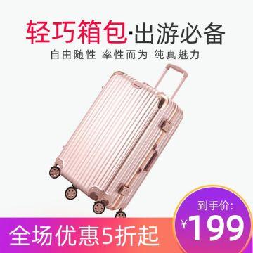 旅行箱宣传旅行主图直通车