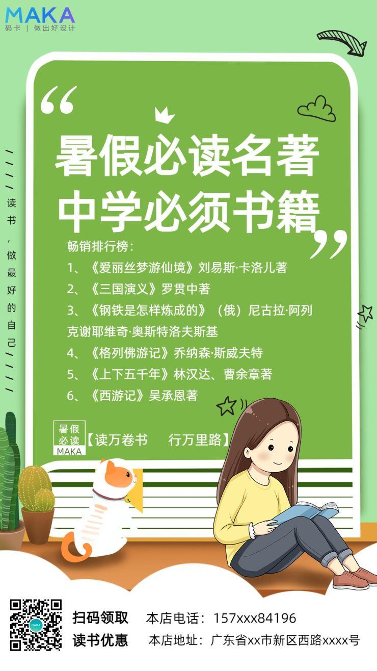 阅读书单中学必须书籍海报