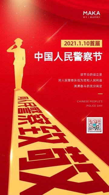 红金大气风格中国人民警察日节日宣传手机海报