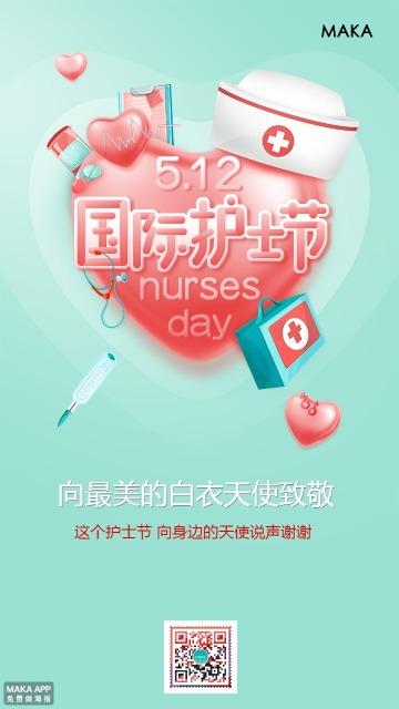 护士节 公益宣传 节日祝福 贺卡创意海报