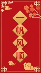 红色中国风中式新年祝福/春节拜年/节日祝福快闪