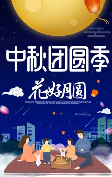 蓝色卡通中秋节企业公司电商微商零售商场推广产品促销活动h5