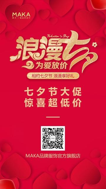 中国红高端大气七夕节情人节商家活动促销海报模板