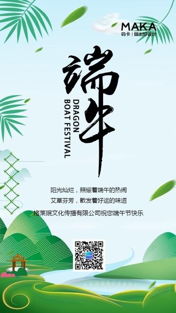 中国风传统端午节祝福贺卡日签海报