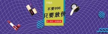 五一劳动节清新风美妆个护产品促销宣传电商banner