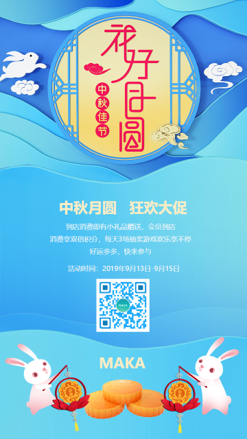 蓝色扁平简约中秋节节日宣传海报