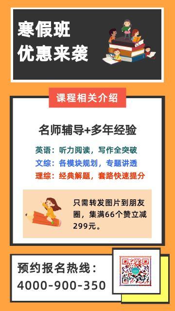暑假寒假班假期补习兴趣班幼儿园中高考数学英语课程辅导招生培训优惠促销活动宣传海报