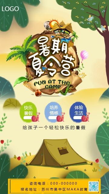 绿色卡通风暑期夏令营招生手机海报