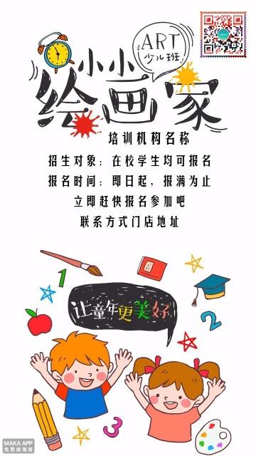 寒假儿童绘画班艺术班培训班进修班宣传打折促销海报