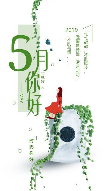 绿色文艺清新手机版日签心情海报