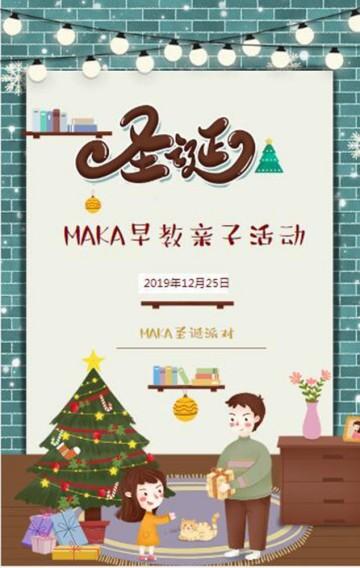 圣诞节卡通幼儿园活动邀请函亲子活动晚会