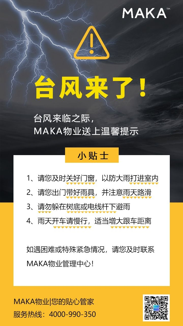 黄色简约台风防范宣传海报