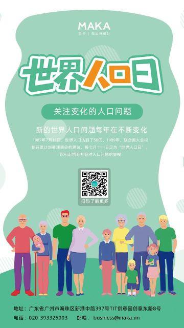 绿色简约世界人口日节日宣传手机海报