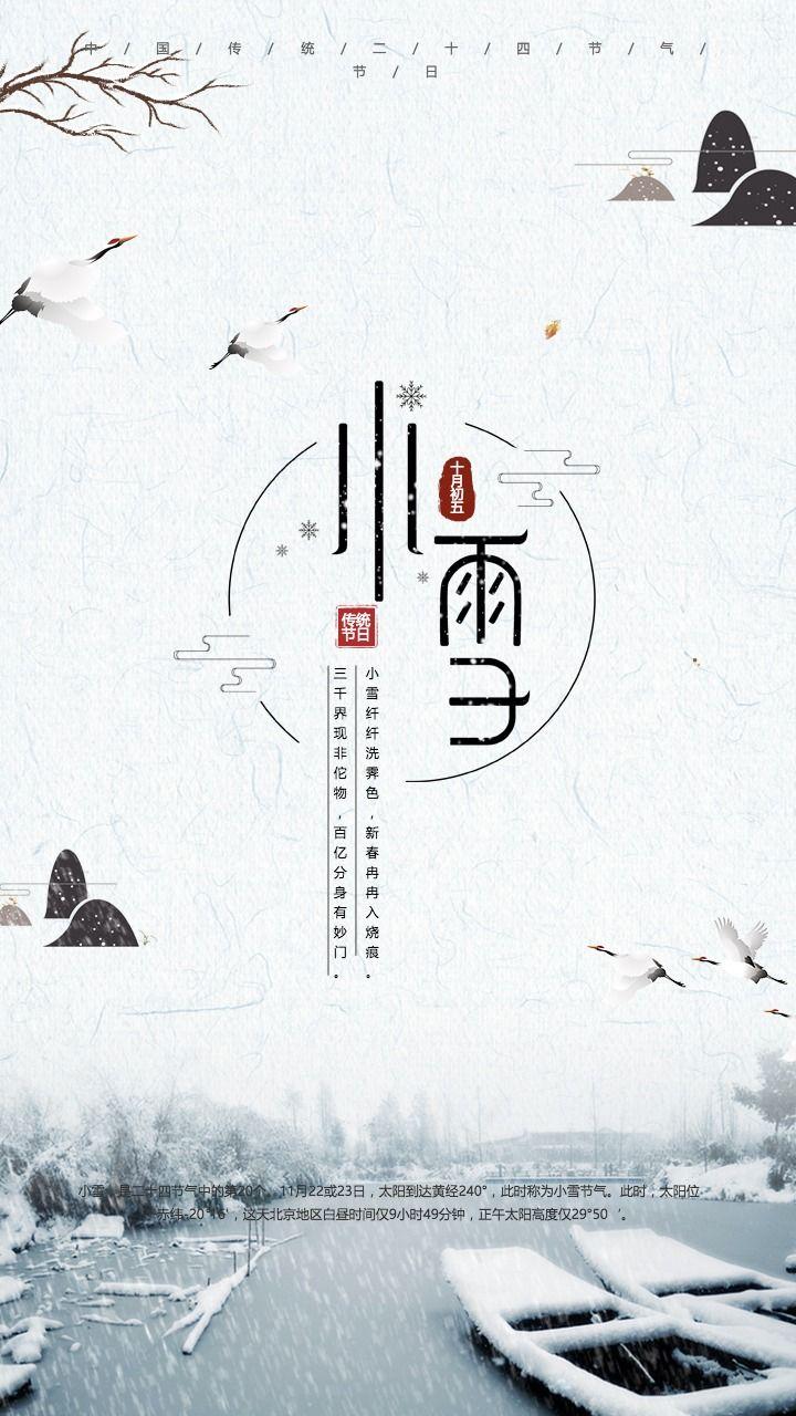 中国风节气小雪二十四节气手机海报
