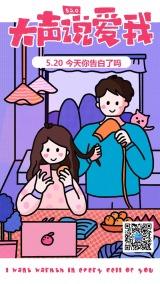 520浪漫温馨情人节企业通用告白日手机版海报