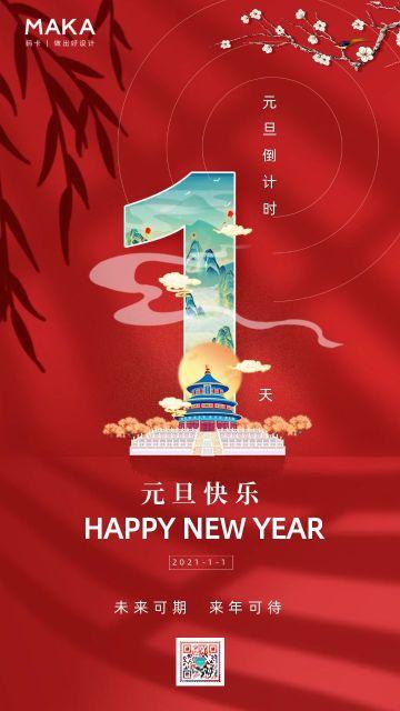 红色高端大气中国风2021元旦倒计时日签宣传海报