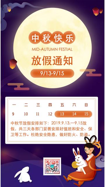中秋节放假通知简约中国风风格放假通知宣传海报