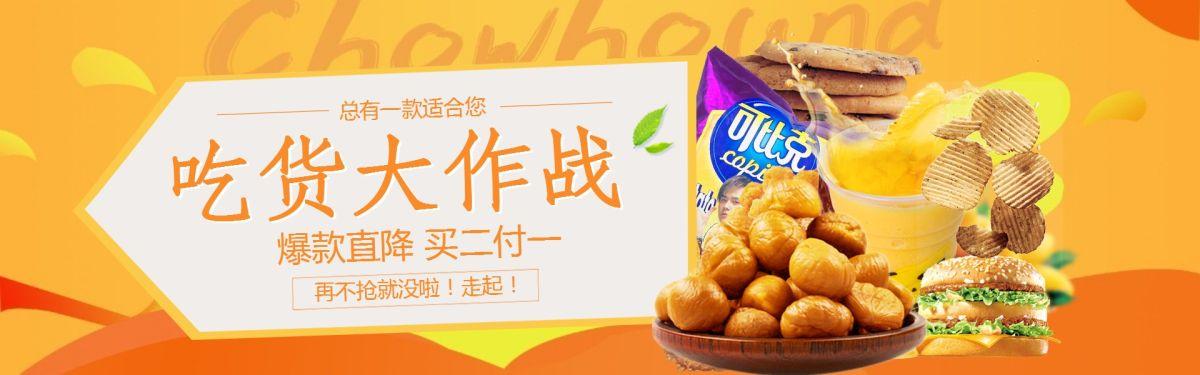 简约淘宝天猫食品零食小吃促销电商banner