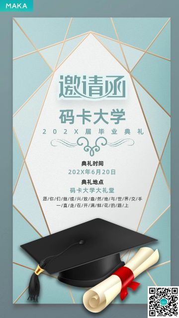 码卡大学202X届毕业典礼邀请函