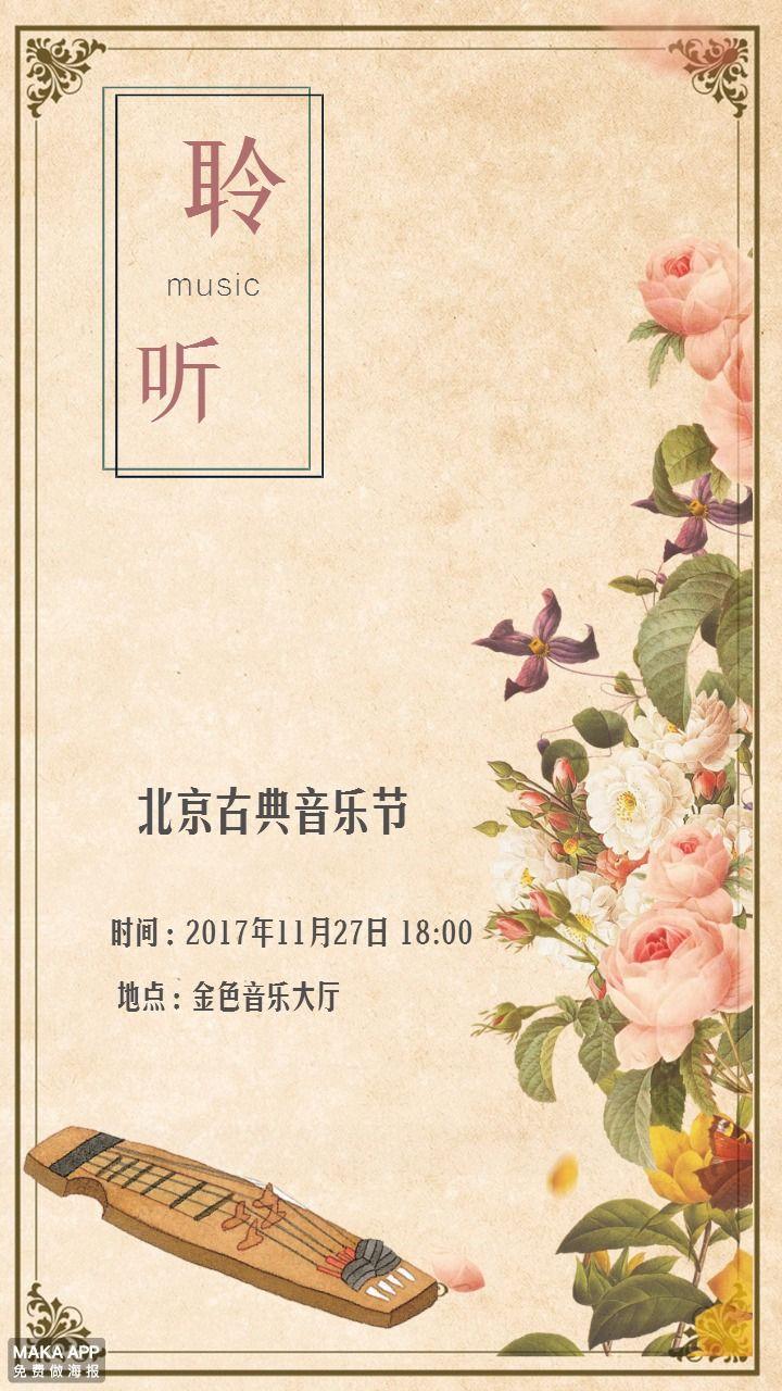 古典音乐宣传海报