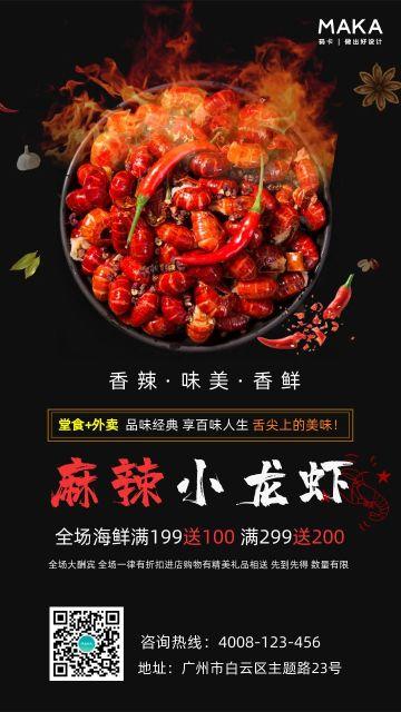 黑红风麻辣小龙虾商家促销优惠手机海报模板