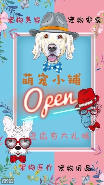 宠物店开张开业
