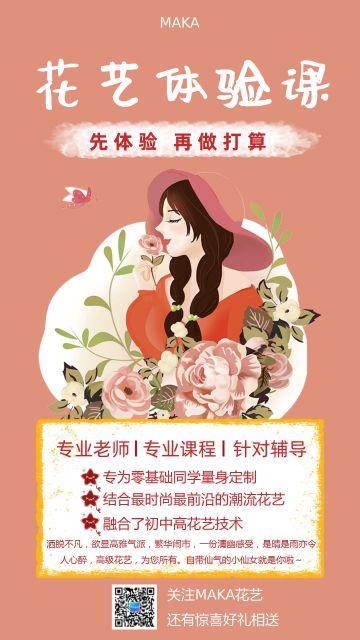 粉色卡通手绘插画风花店行业店铺产品宣传花艺体验课生活服务行业宣传海报