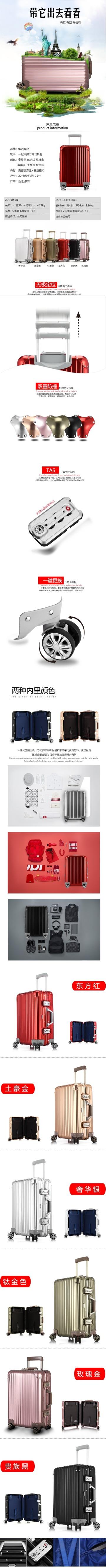 时尚清新拉杆箱电商详情页