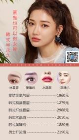 简约风韩式半永久纹眉美容价目表海报