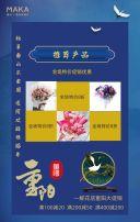 蓝色简约中国风重阳节花店促销动态H5模板