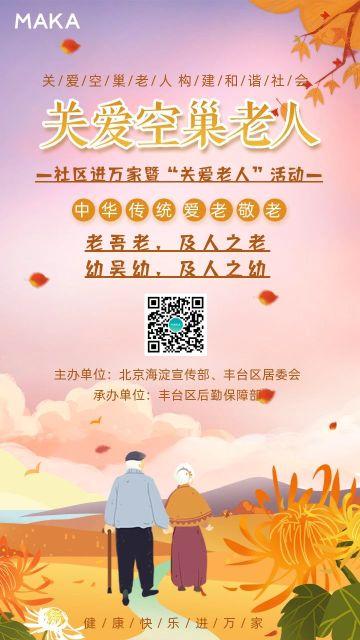 粉色手绘关爱空巢老人老年人公益宣传海报