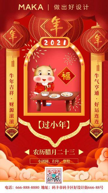 红色创意2021通用新年习俗腊月二十三宣传手机海报