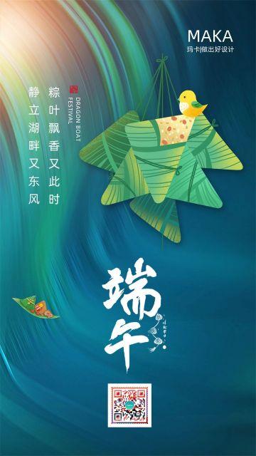 简约端午节节日宣传海报