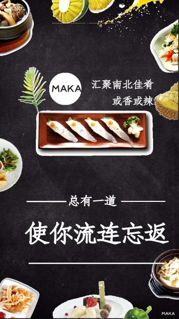 餐饮店暗黑系风格精致宣传海报