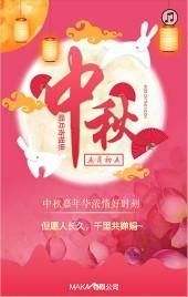 粉色中国风中秋节祝福品牌产品推广H5