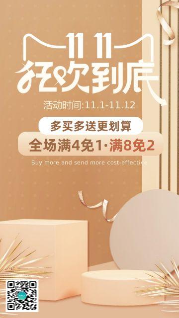 简约金色秋冬季上新双十一购物狂欢节双11电商微商活动促销海报