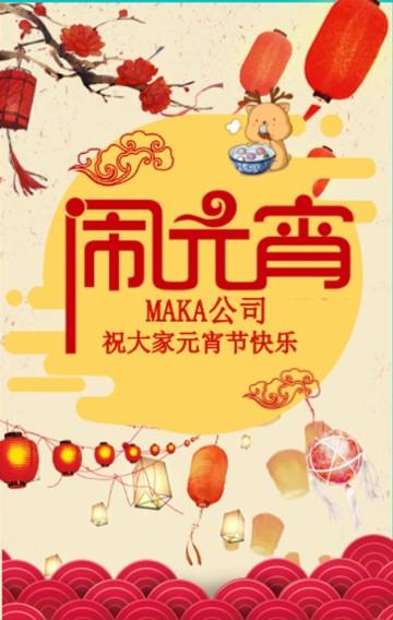 元宵节企业通用祝贺习俗中国风喜庆