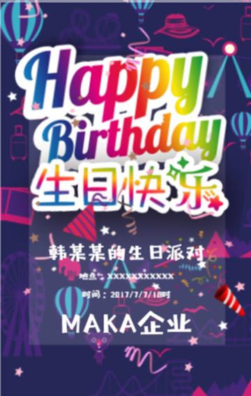 生日邀请函企业员工邀请函生日贺卡生日祝福通用模板!