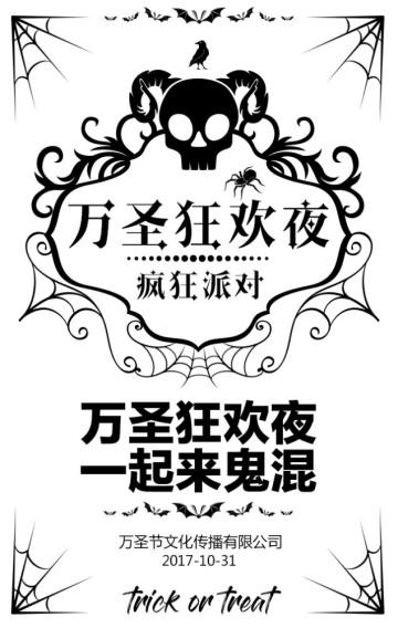 白色简约万圣节密室逃脱节日宣传邀请函翻页H5
