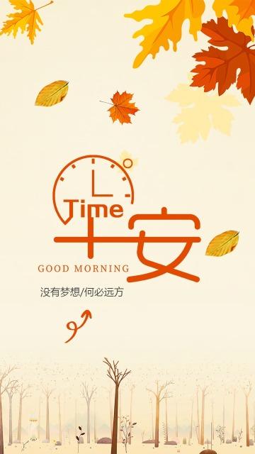 早安心情早安励志日签