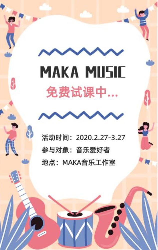 粉蓝欢乐琴行工作室音乐艺术培训机构招生宣传