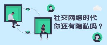 社交媒体网络话题互动分享讨论绿色简约卡通微信公众号封面大图通用