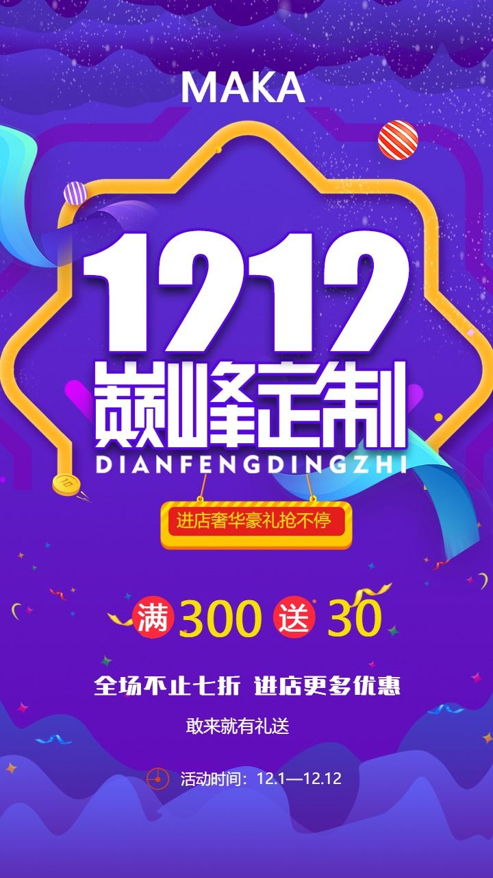 双十二大促节日促销手机海报