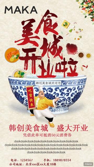 美食城开业宣传海报设计
