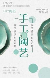 陶艺教室 手工陶艺DIY陶艺 陶艺教室宣传